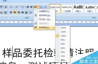 word文档字体怎么加点