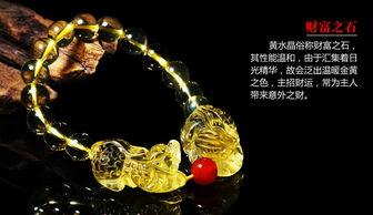 黄水晶貔貅手链图片 黄水晶貔貅手链图片及价格