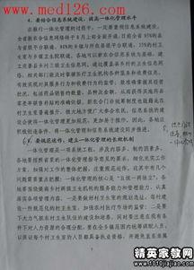 知青健康公益基金会会议发言稿