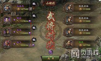 三国乱世双副将过144韩德副本攻略