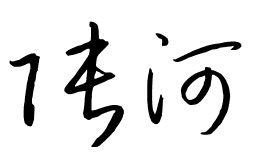 张河潦草字怎么写才好看