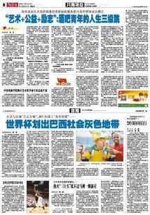中国戏曲学院舞台美术系毕业生作品展开展 中国青年报 2014 06 12