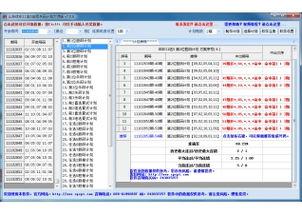 山东体彩11选5定胆杀码计划大师版下载 山东体彩11选5定胆杀码计划大师版V7.0.8.0官方版
