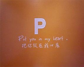 甜蜜爱情字母文字图片 甜蜜的爱情值得拥有