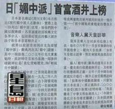 日本媒体生造词语评选 媚中派