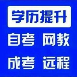 北京学历提升的正规机构,会计证报考条件插图