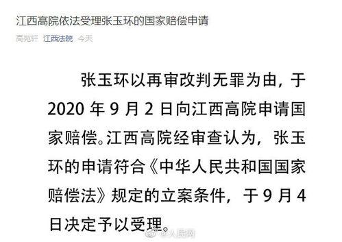 江西法院受理张玉环国家赔偿申请