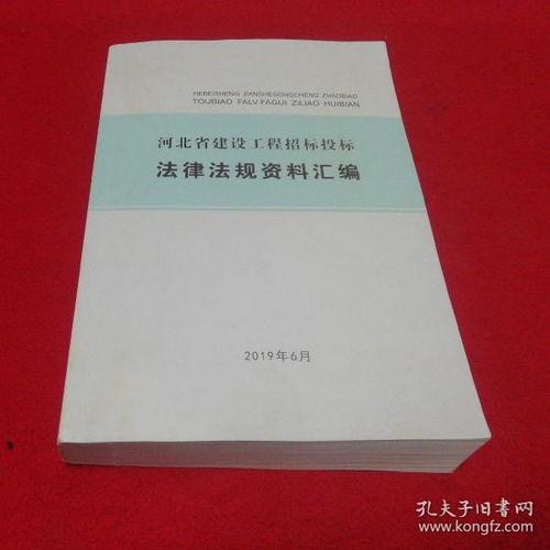 河北省建筑类法律法规台账