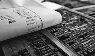 活字印刷术是哪个发明的
