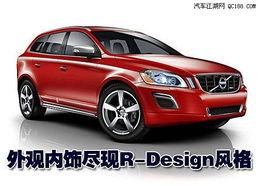 北京沃尔沃XC60多少钱 沃尔沃XC60最低价格
