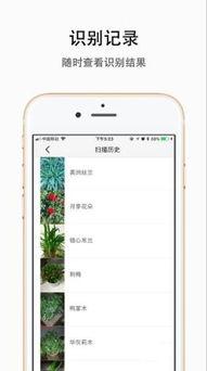 植物识别app下载 植物识别 拍照搜植物 下载 v1.0 安卓版