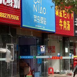 开一个菜鸟驿站多少钱(在京东做快递一个月的工资多少钱?)