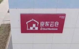 京东云仓(京东什么是京准达)