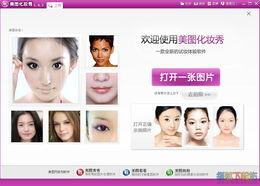 美图化妆秀 女人化妆软件