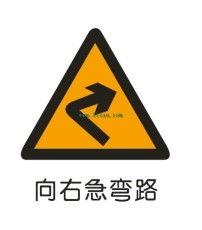 向右行驶标志模板下载 10858139