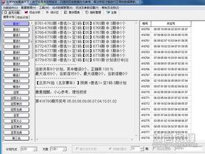 北京PK拾赢遍天下 北京时时彩pk10经验 V4.87 官方版软件下载
