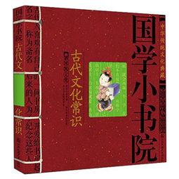 汉代文化小知识