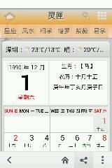 阳历1990年10月15号下午7点多出生的生辰八字(1990年10月15日五行属什么缺