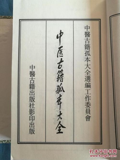 《伤寒论》辨不可发汗病脉证并治原文及译文  伤寒杂病论序原文及译文