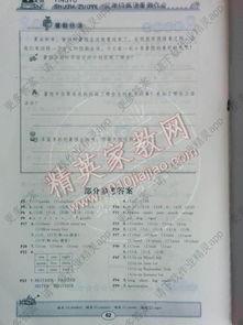 三级长江作业第16课答案