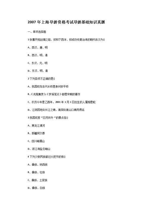 上海导游基础知识笔记