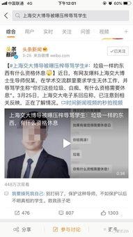武汉理工大研究生自杀一年后,导师刚道歉,上海交大又曝