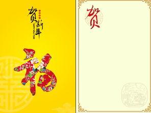 贺新年福字背景的春节PPT模板