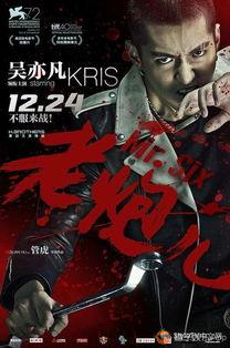 星8客 吴小爷的2015年 亦凡亦不凡小鲜肉扎堆的2015年,吴亦凡吴小爷也是没有闲着,他的电影作品陆