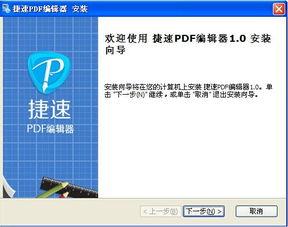 pdf编辑器中文版免费软件推荐