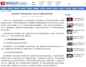 联合调查组关于网络反映张家慧刘远生有关问题调查结果的通报