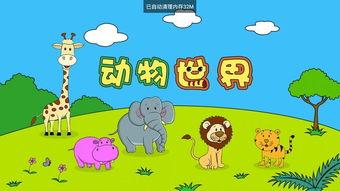 动物世界tv版apk1.0官方最新版