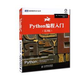 python编程入门第3版