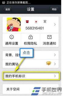 手机QQ空间发说说不带尾巴方法
