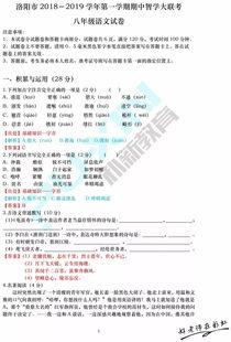 初二语文考试试卷分析600字