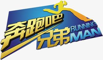 奔跑吧兄弟logo90设计