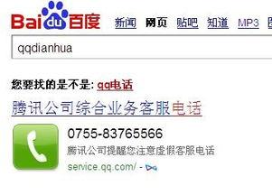腾讯qq客服电话(怎么可以联系到腾讯客服)
