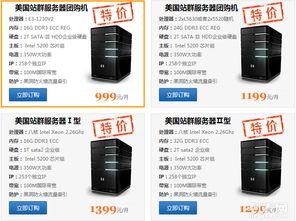 美国香港多IP多C段全新IP服务器租用的选择技巧