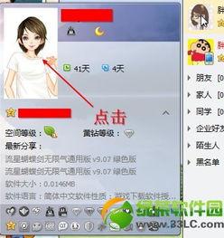 qq秀怎么弄空白 空白QQ秀设置方法