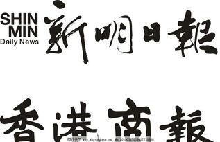 香港商报logo