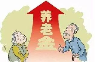 养老金上调最新消息退休人员最终可以拿到多少养老金