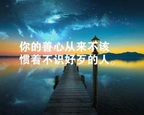 精辟走心的人生箴言,经典有哲理,值得分享!  人生深奥哲理感悟句子