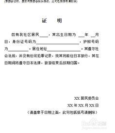 北京办理日本自由行签证