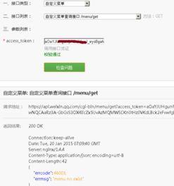 微信公共号平台php简单开发流程