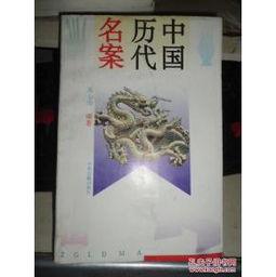 历代(中国历朝历代?)