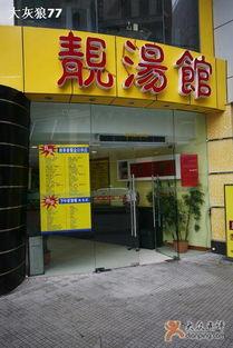 香港美食小吃