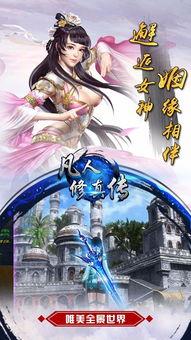 凡人修真传官方版下载 凡人修真传手游官方正式版 v1.0.0 66游戏网
