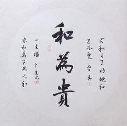 小楷书法作品欣赏(正楷书法入门)_1603人推荐