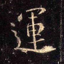 王羲之圣教序集字作品帖(《圣教序》书法名帖)