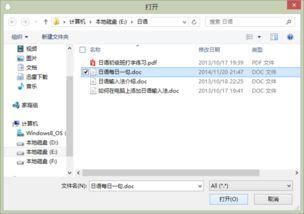 你知道怎么通过QQ给手机上网用户发WORD文件