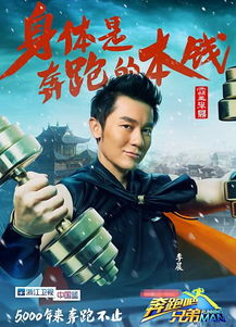 跑男3曝李晨霸王举鼎海报一派武林盟主气势